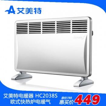 艾美特电暖器 hc2038s欧式快热炉电暖气