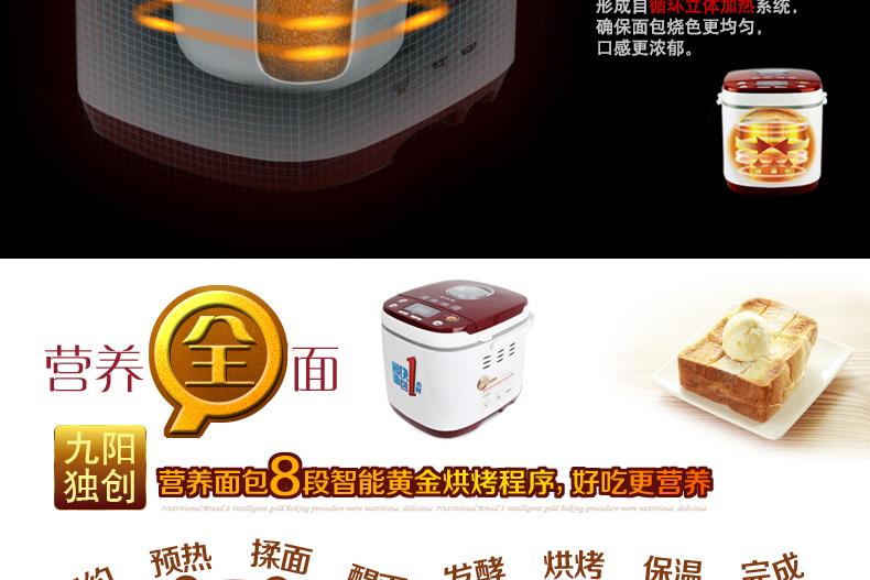 九阳面包机MB 100Y08 -面包 面条机价格 优购物网络商城