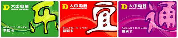 大中电器网上商城会员卡使用说明
