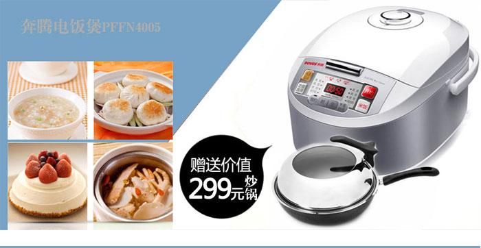 【奔腾电饭煲pffn4005】报价