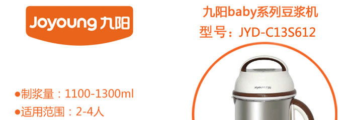 九阳豆浆机jyd-c13s612