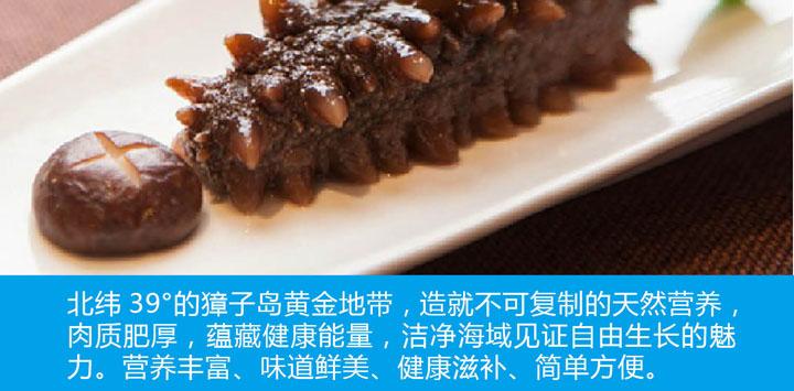 首页 美食 营养保健 水产海参 獐子岛海鲜家宴豪华套装优购物专供组