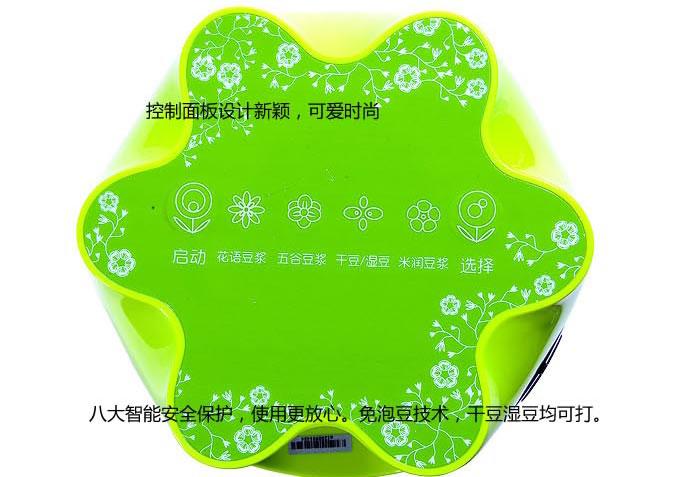 九阳全自动养生豆浆机