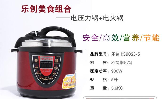 常见产品问题 1,电压力锅使用安全吗?