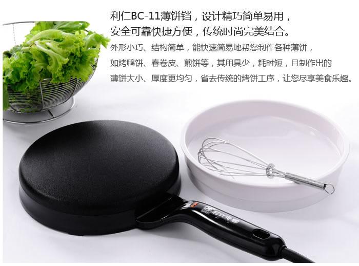 首页 家用电器 厨房电器 电饼铛 利仁薄饼铛  品牌型号: 利仁牌bc-11